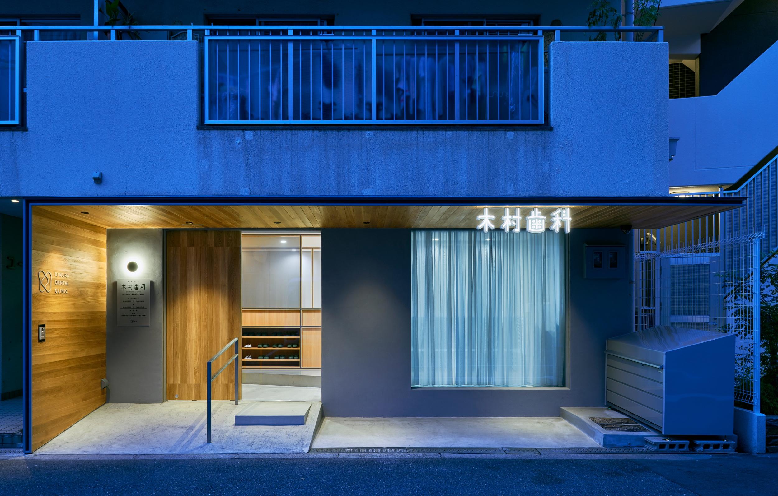Kimura Dental Clinic 05s ©Takeshi Asano 2019