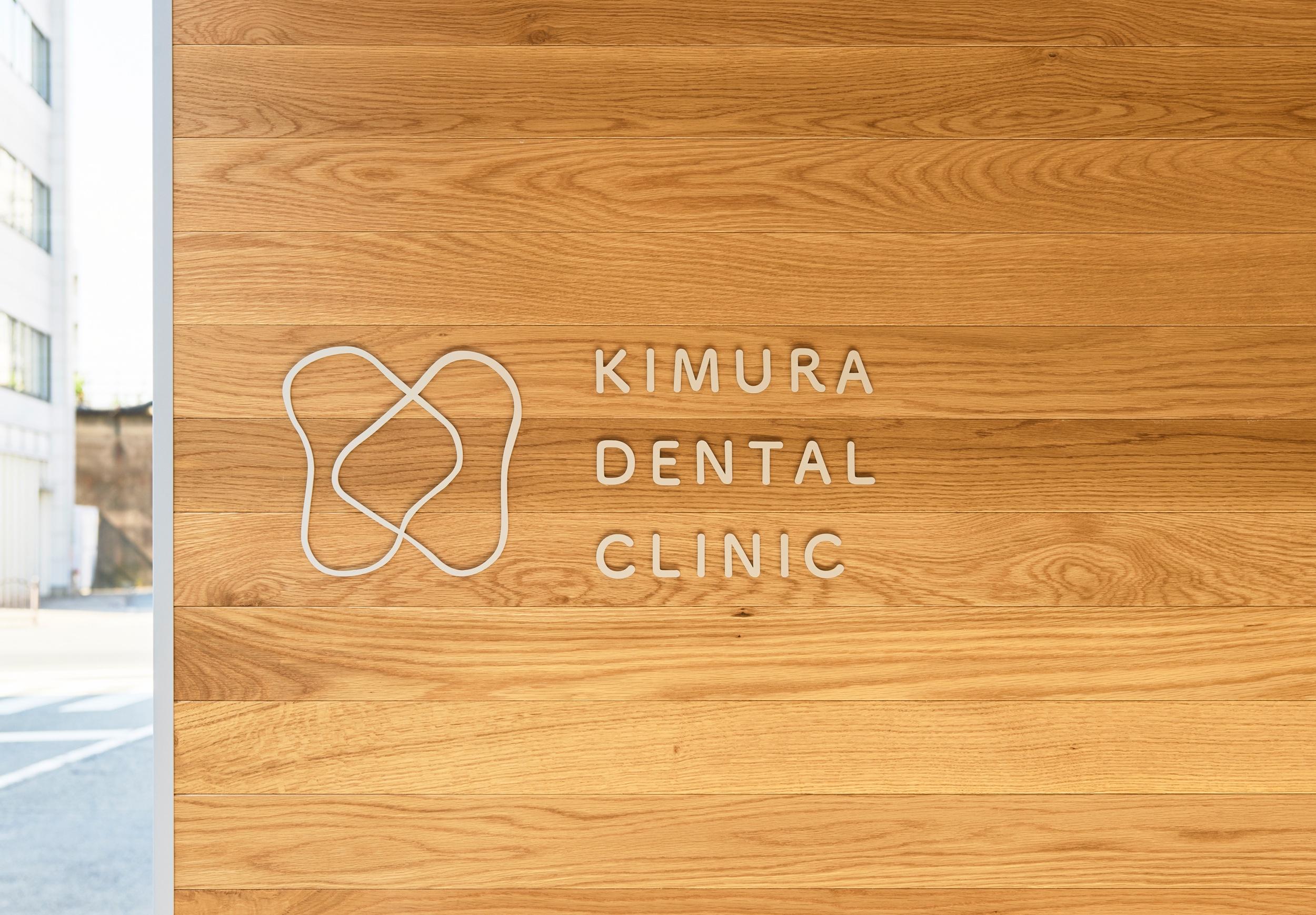Kimura Dental Clinic 09s ©Takeshi Asano 2019